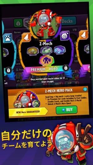 iPhone、iPadアプリ「プラント vs. ゾンビ ヒーローズ」のスクリーンショット 5枚目