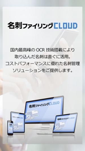 iPhone、iPadアプリ「名刺ファイリングCLOUD」のスクリーンショット 1枚目