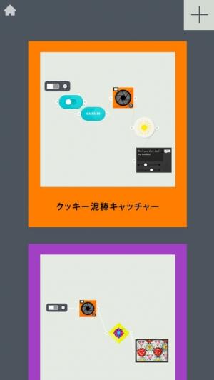 iPhone、iPadアプリ「タイニーボップのエブリシング・マシーン」のスクリーンショット 1枚目