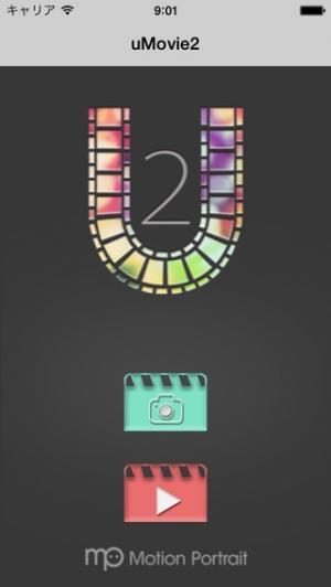 iPhone、iPadアプリ「uMovie2」のスクリーンショット 1枚目