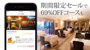 iPhone、iPadアプリ「レストランを簡単予約!一休.comレストラン」のスクリーンショット 2枚目