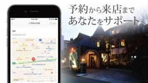 iPhone、iPadアプリ「レストランを簡単予約!一休.comレストラン」のスクリーンショット 3枚目