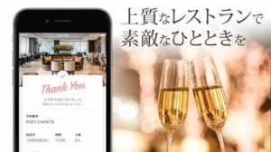 iPhone、iPadアプリ「レストランを簡単予約!一休.comレストラン」のスクリーンショット 4枚目