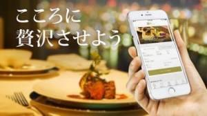 iPhone、iPadアプリ「レストランを簡単予約!一休.comレストラン」のスクリーンショット 5枚目