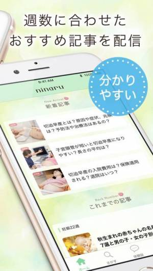 iPhone、iPadアプリ「ninaru-妊娠から出産まで妊婦さんを見守る妊娠アプリ」のスクリーンショット 3枚目