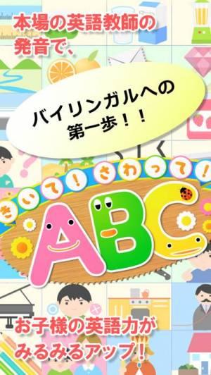 iPhone、iPadアプリ「きいて!さわって!ABC 英語が身につく!幼児向け知育アプリ」のスクリーンショット 1枚目