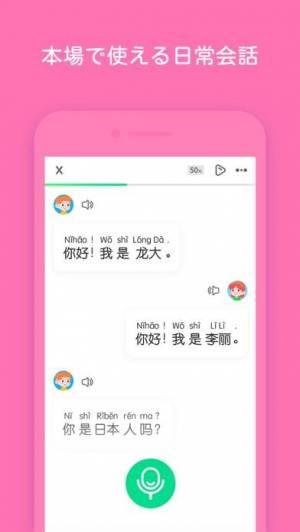 iPhone、iPadアプリ「HelloChinese - 中国語を学ぼう」のスクリーンショット 5枚目