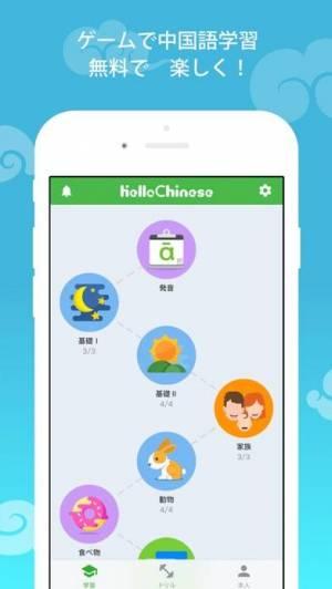 iPhone、iPadアプリ「HelloChinese - 中国語を学ぼう」のスクリーンショット 1枚目
