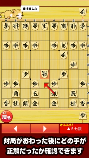 iPhone、iPadアプリ「ねこ将棋〜盤上ねこの一手〜」のスクリーンショット 4枚目