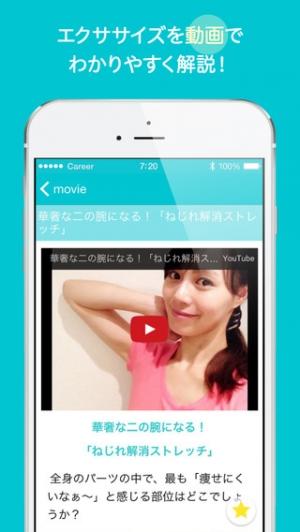 iPhone、iPadアプリ「ダイエットアプリの決定板!-Diet news(ダイエットニュース)」のスクリーンショット 5枚目