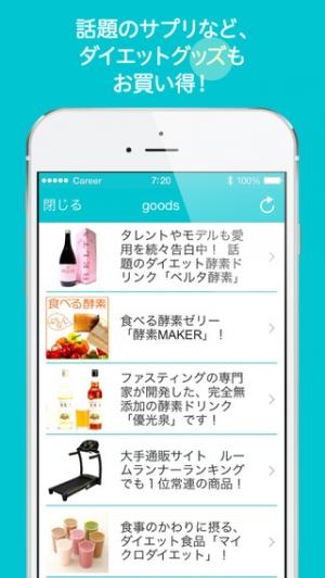 iPhone、iPadアプリ「ダイエットアプリの決定板!-Diet news(ダイエットニュース)」のスクリーンショット 4枚目