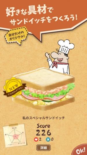 iPhone、iPadアプリ「絵本の中のサンドイッチ屋さん - Happy Sandwich Cafe」のスクリーンショット 2枚目