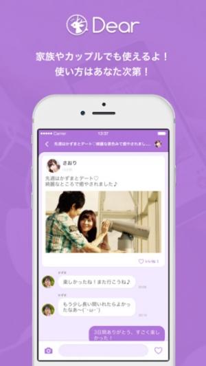iPhone、iPadアプリ「いつめん専用アプリDear(ディアー)」のスクリーンショット 5枚目