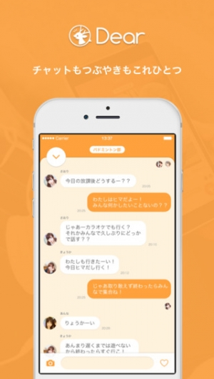 iPhone、iPadアプリ「いつめん専用アプリDear(ディアー)」のスクリーンショット 2枚目