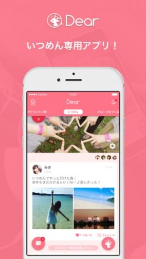 iPhone、iPadアプリ「いつめん専用アプリDear(ディアー)」のスクリーンショット 1枚目