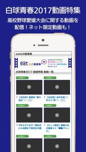 iPhone、iPadアプリ「eat高校野球公式アプリ」のスクリーンショット 4枚目