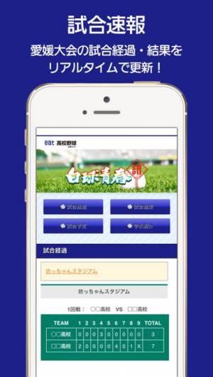 iPhone、iPadアプリ「eat高校野球公式アプリ」のスクリーンショット 2枚目
