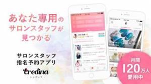iPhone、iPadアプリ「tredina(トレディナ)/ サロン予約」のスクリーンショット 1枚目