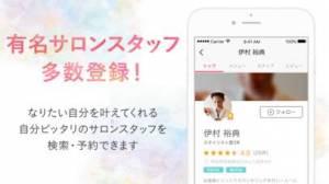 iPhone、iPadアプリ「tredina(トレディナ)/ サロン予約」のスクリーンショット 2枚目