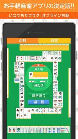 iPhone、iPadアプリ「どこでも麻雀〜サクサク対局(マージャン)〜」のスクリーンショット 1枚目