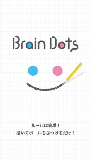 iPhone、iPadアプリ「Brain Dots (ブレインドッツ)」のスクリーンショット 1枚目