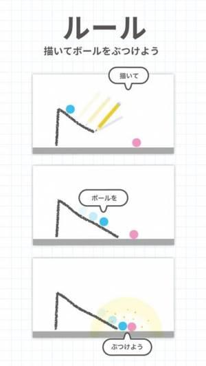 iPhone、iPadアプリ「Brain Dots (ブレインドッツ)」のスクリーンショット 2枚目