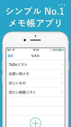 iPhone、iPadアプリ「メモ帳 - シンプルなメモ・ノートのメモ帳」のスクリーンショット 1枚目