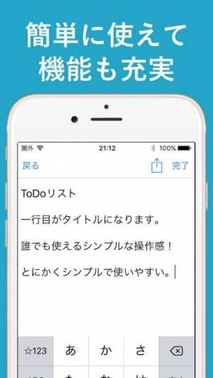 iPhone、iPadアプリ「メモ帳 - シンプルなメモ・ノートのメモ帳」のスクリーンショット 2枚目