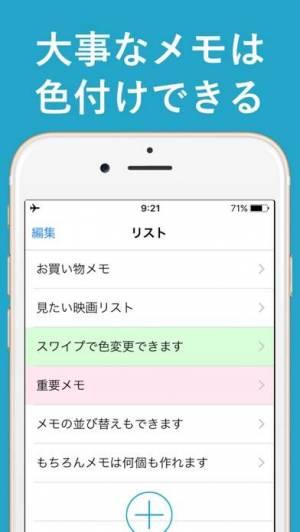 iPhone、iPadアプリ「メモ帳 - シンプルなメモ・ノートのメモ帳」のスクリーンショット 4枚目