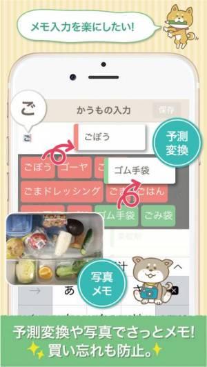 iPhone、iPadアプリ「レシーピ!あるかうメモ レシピも見つかる便利な買い物リスト」のスクリーンショット 3枚目