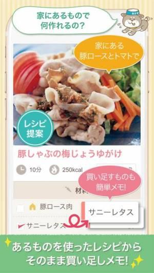 iPhone、iPadアプリ「レシーピ!あるかうメモ レシピも見つかる便利な買い物リスト」のスクリーンショット 2枚目