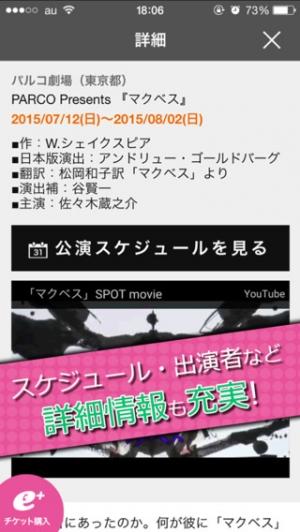 iPhone、iPadアプリ「チラシステージ - 演劇・ミュージカル・ダンスなどの公演情報をチラシで見る」のスクリーンショット 3枚目