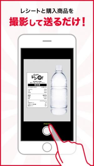 iPhone、iPadアプリ「お小遣いアプリ。ポイントをレシートで貯めよう / レシポ!」のスクリーンショット 2枚目