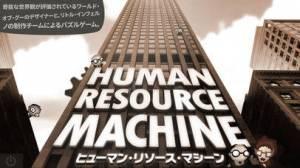 iPhone、iPadアプリ「Human Resource Machine」のスクリーンショット 1枚目