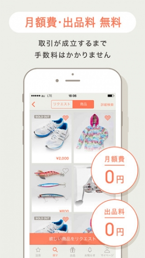 iPhone、iPadアプリ「フリマアプリ KURURi(クルリ)-趣味を愉しむ大人のためのフリマアプリ」のスクリーンショット 5枚目