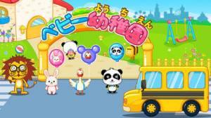 iPhone、iPadアプリ「幼稚園 -BabyBus」のスクリーンショット 5枚目
