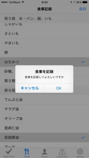 iPhone、iPadアプリ「SENSE Me」のスクリーンショット 5枚目
