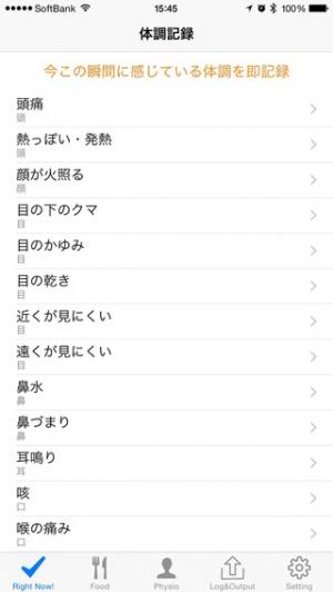 iPhone、iPadアプリ「SENSE Me」のスクリーンショット 2枚目