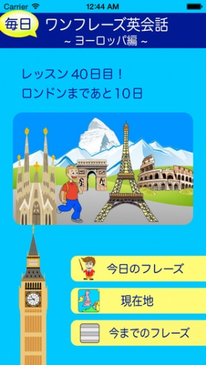 iPhone、iPadアプリ「毎日ワンフレーズ英会話 ヨーロッパ編」のスクリーンショット 3枚目