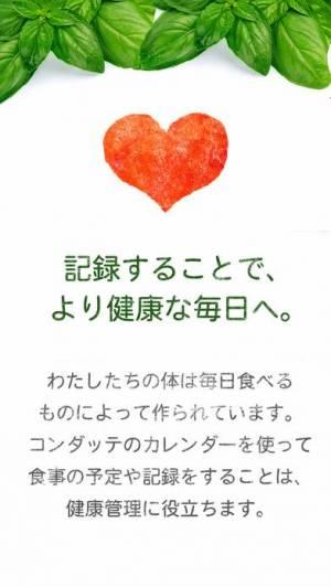 iPhone、iPadアプリ「コンダッテ - No.1家事カレンダー」のスクリーンショット 5枚目