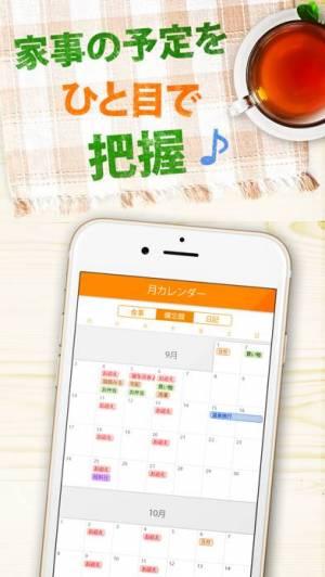 iPhone、iPadアプリ「コンダッテ - No.1家事カレンダー」のスクリーンショット 2枚目