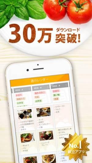 iPhone、iPadアプリ「コンダッテ - No.1家事カレンダー」のスクリーンショット 1枚目