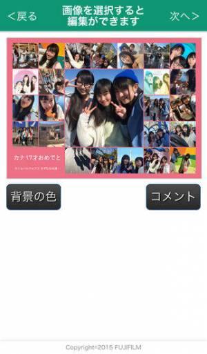 iPhone、iPadアプリ「FUJIFILM シャッフルプリント 〜スマホやデジカメの画像をシャッフルして1枚に〜」のスクリーンショット 4枚目
