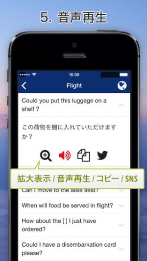 iPhone、iPadアプリ「Excuse Me Japanese」のスクリーンショット 5枚目