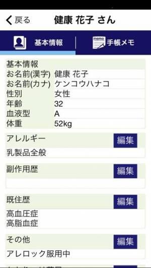 iPhone、iPadアプリ「日薬eお薬手帳」のスクリーンショット 4枚目