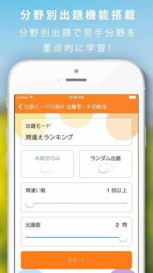 iPhone、iPadアプリ「一級建築士暗記カード+過去問 解説付」のスクリーンショット 3枚目