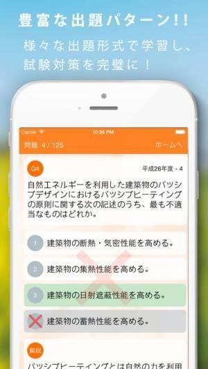 iPhone、iPadアプリ「一級建築士暗記カード+過去問 解説付」のスクリーンショット 4枚目