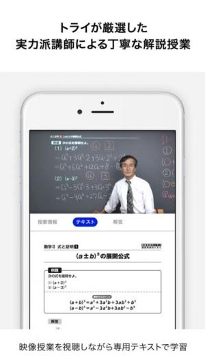 iPhone、iPadアプリ「Try IT トライイット」のスクリーンショット 4枚目