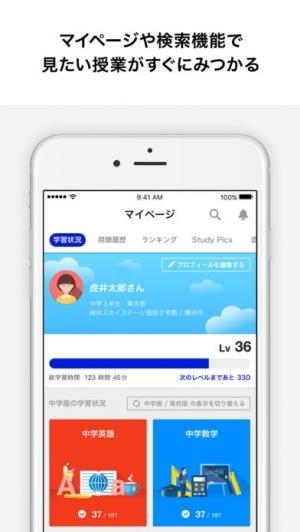 iPhone、iPadアプリ「Try IT トライイット」のスクリーンショット 3枚目