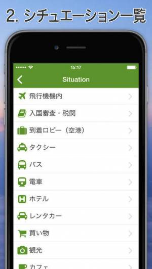iPhone、iPadアプリ「Excuse Me English」のスクリーンショット 2枚目